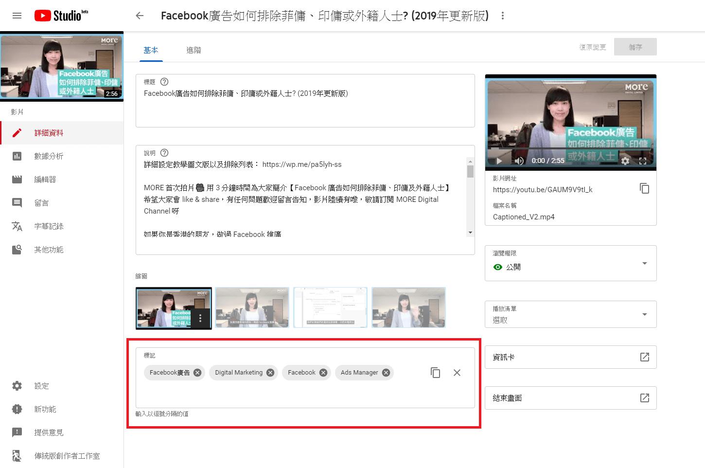 YouTube 工作室填寫標記(Tag)位置