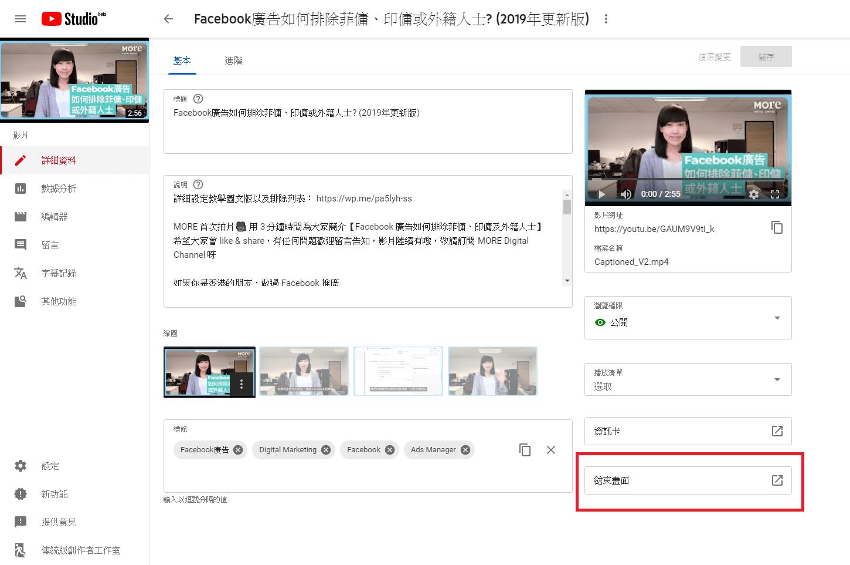 YouTube 工作室中的結束畫面選項位於畫面右下角
