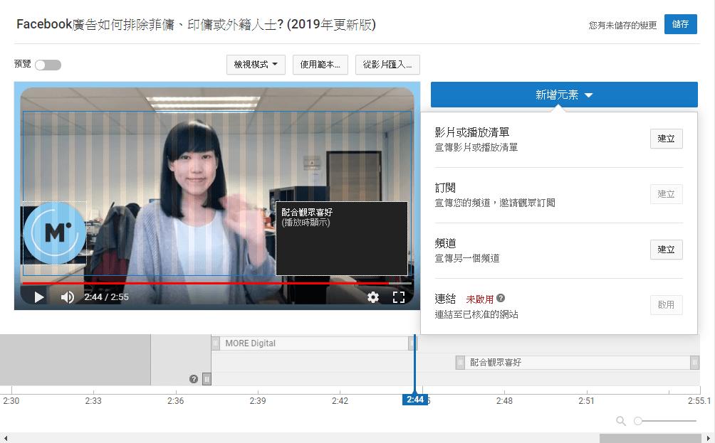YouTube 工作室中只要簡單拖拉影片,就可以可以增加訂閱頻道以及觀看其他影片按鈕