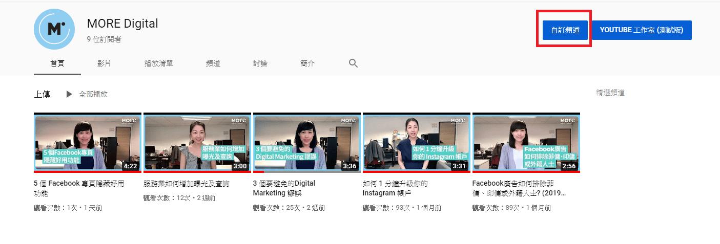 YouTube Channel 的自訂頻道選項位於右上角