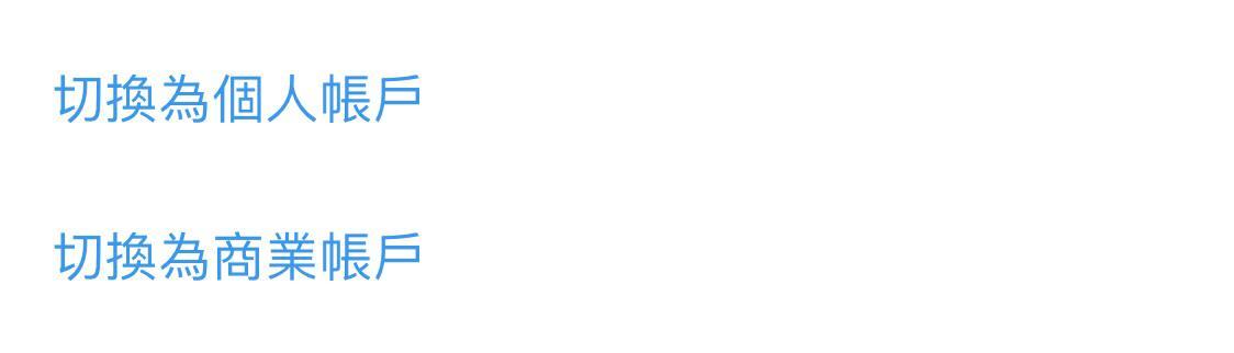 IG創作者帳戶的升級選擇