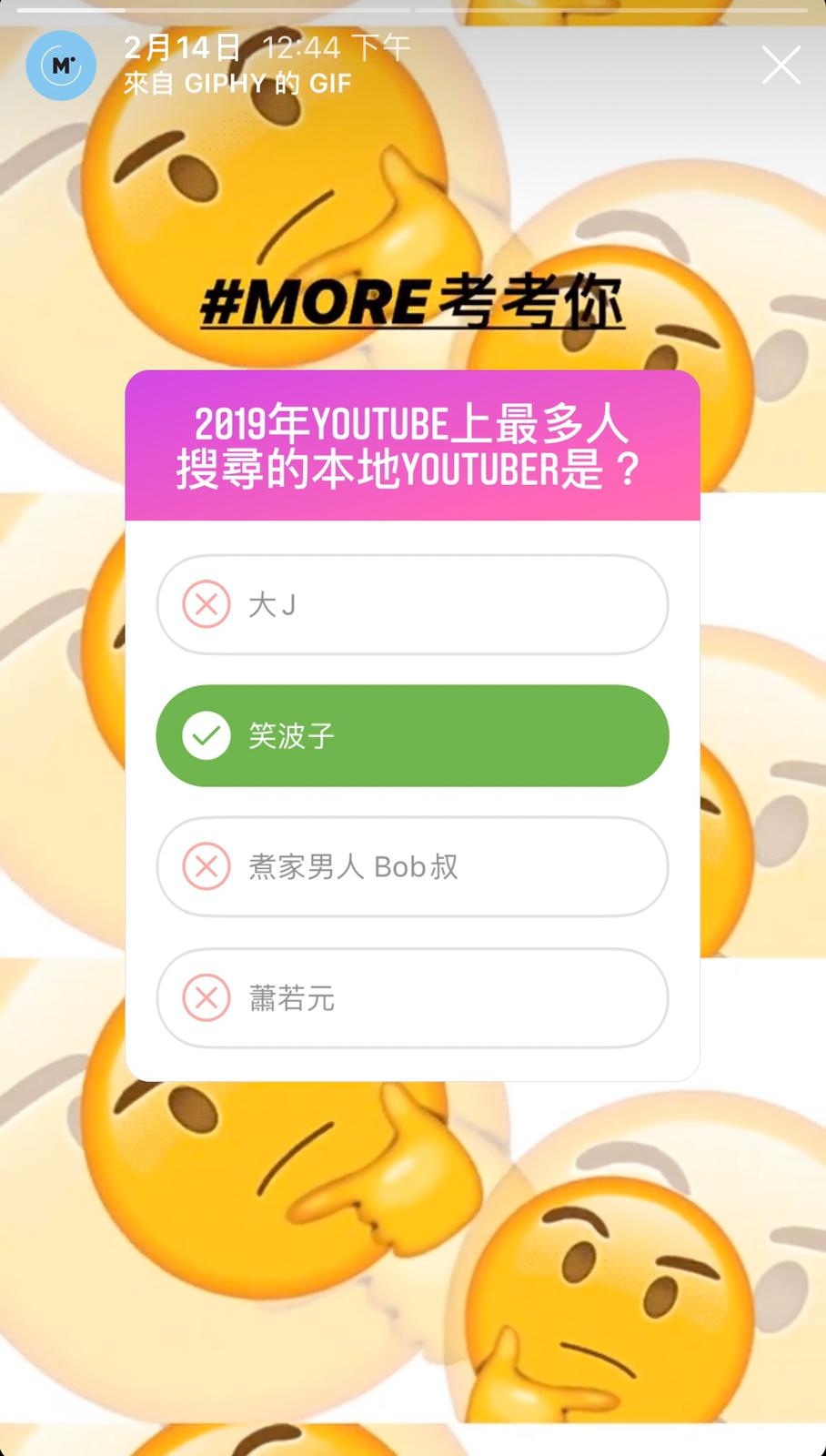 IG Story about most searched HK Youtuber