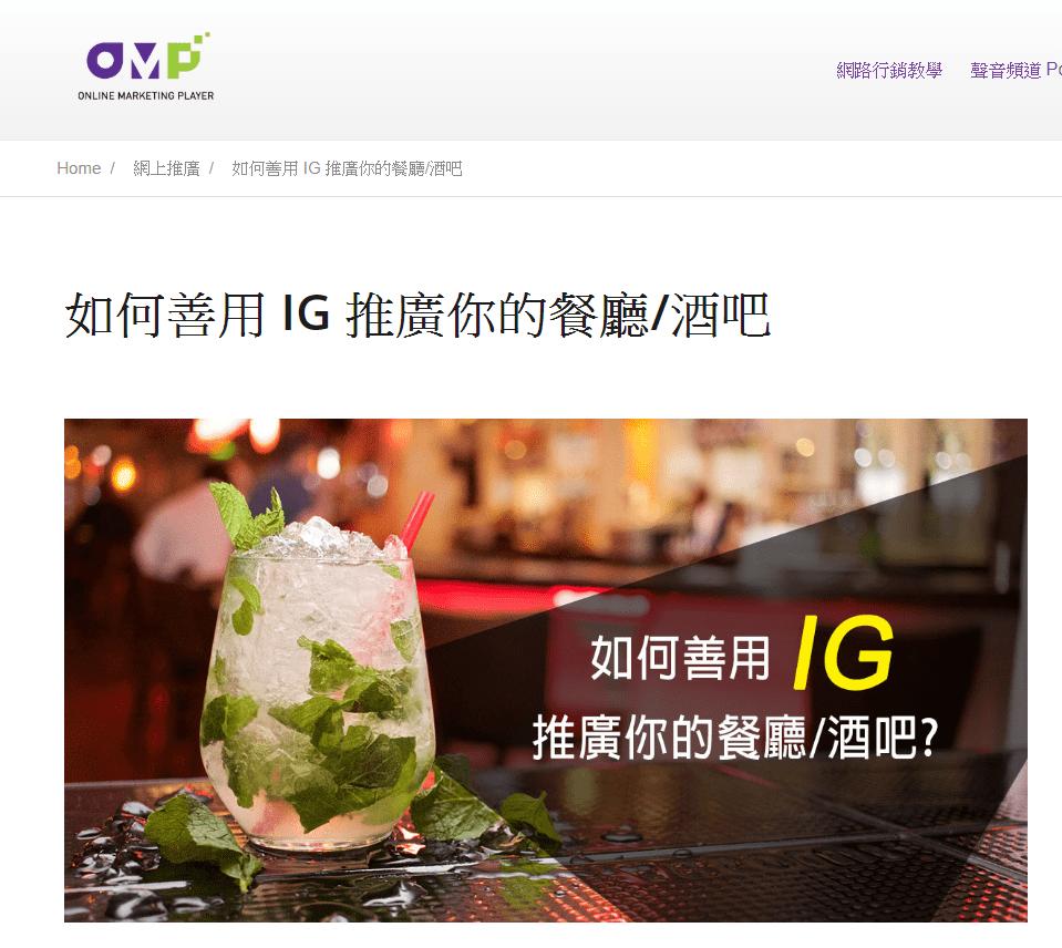Guest Blogging on OMP Website