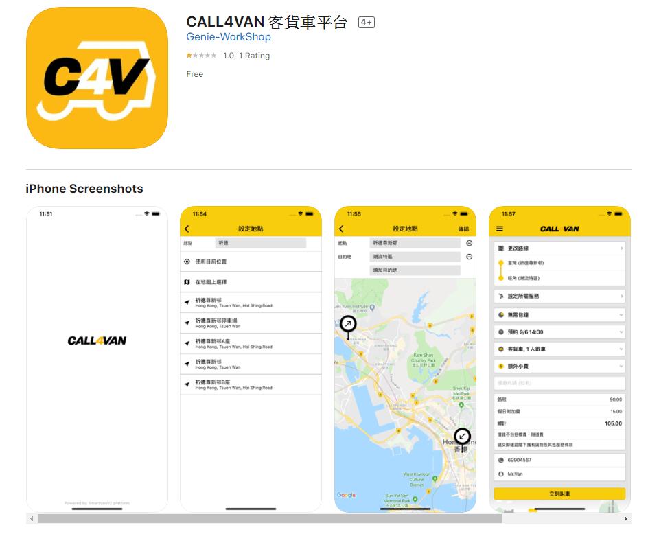 Call4van App Store Landing Page