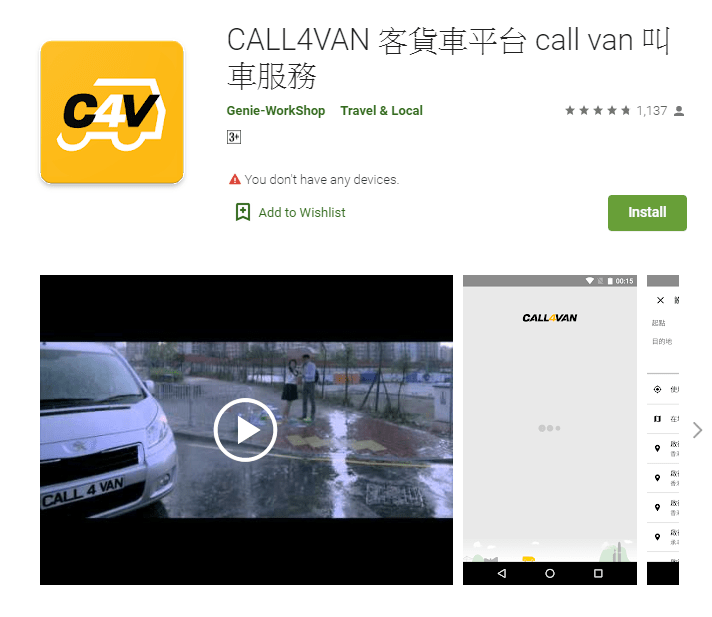 Call4van Google Play Landing Page
