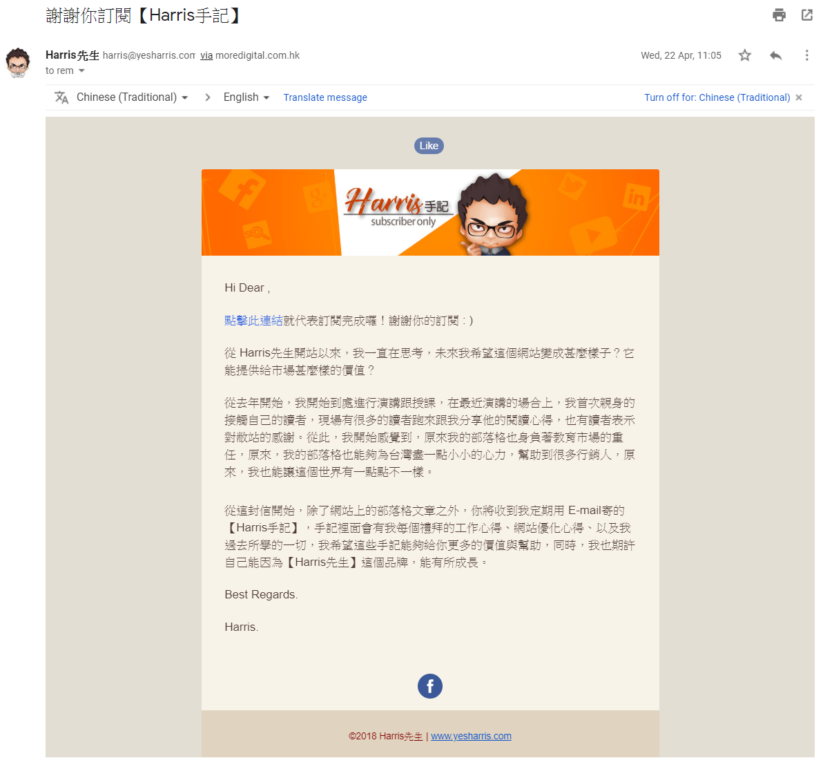 Confirmation Email in Email Marketing