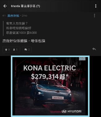 Google Display Ad in LIHKG