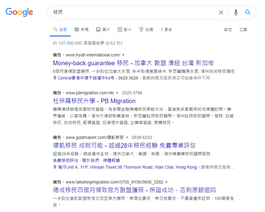 Google Search Ad Example of 移民