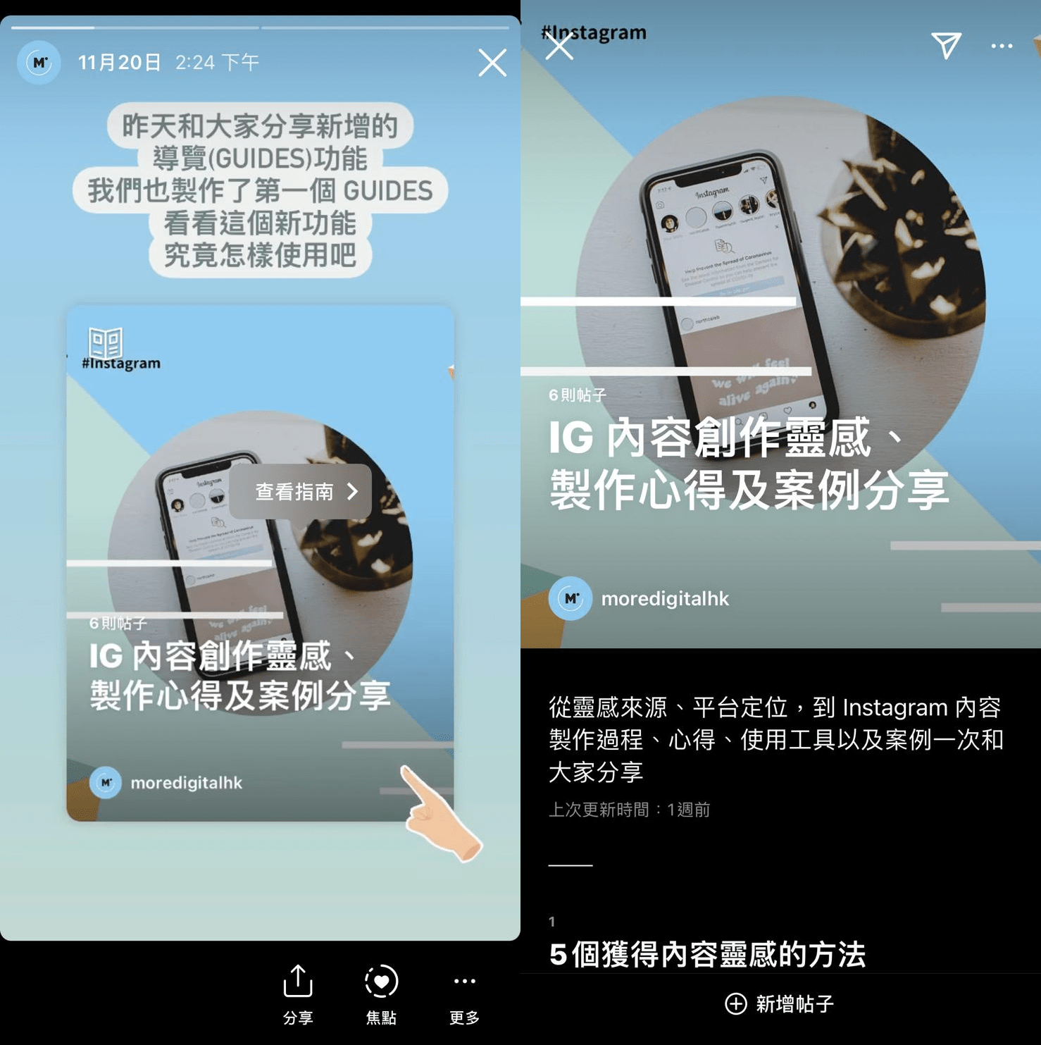 Share IG Guide on Story