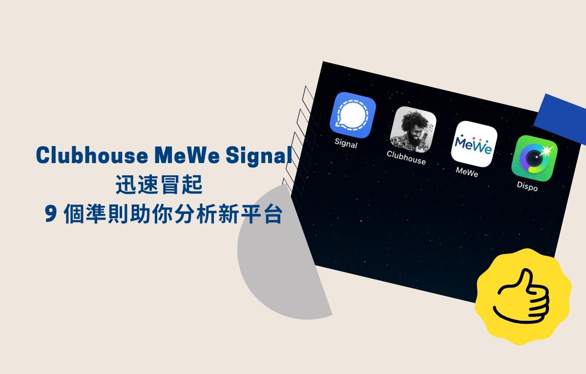 Clubhouse MeWe Signal 迅速冒起 9 個準則助你分析新平台